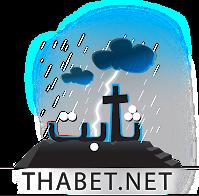 http://www.thabet.net/